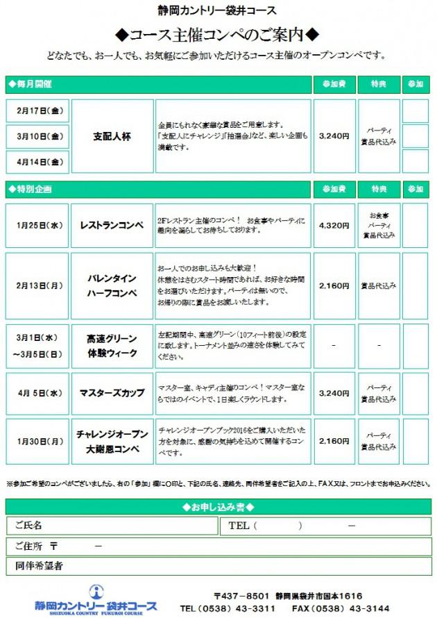 2019.1~3コンペ案内JPEG