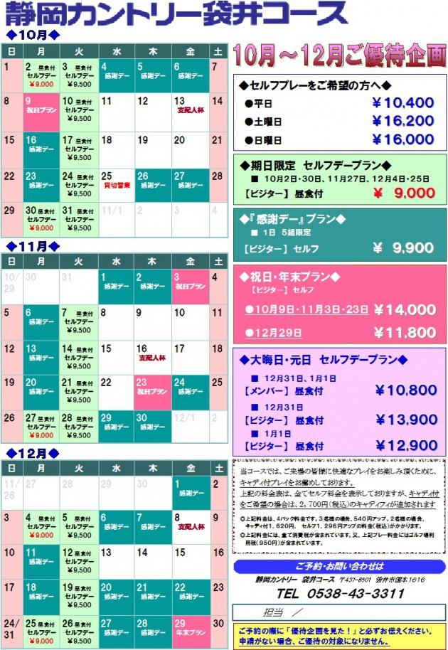 優待カレンダー2019.10~12