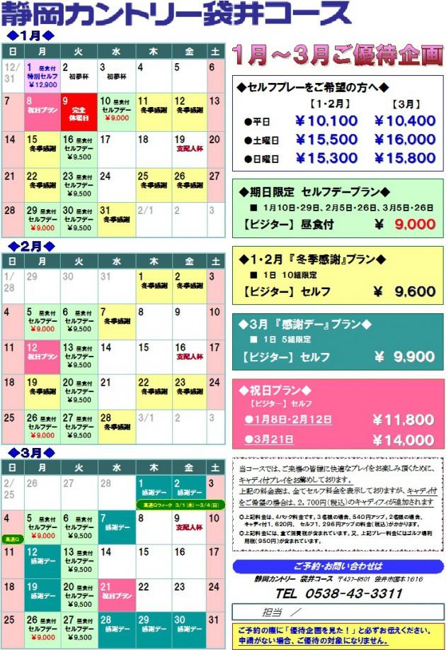 優待カレンダー2018.1