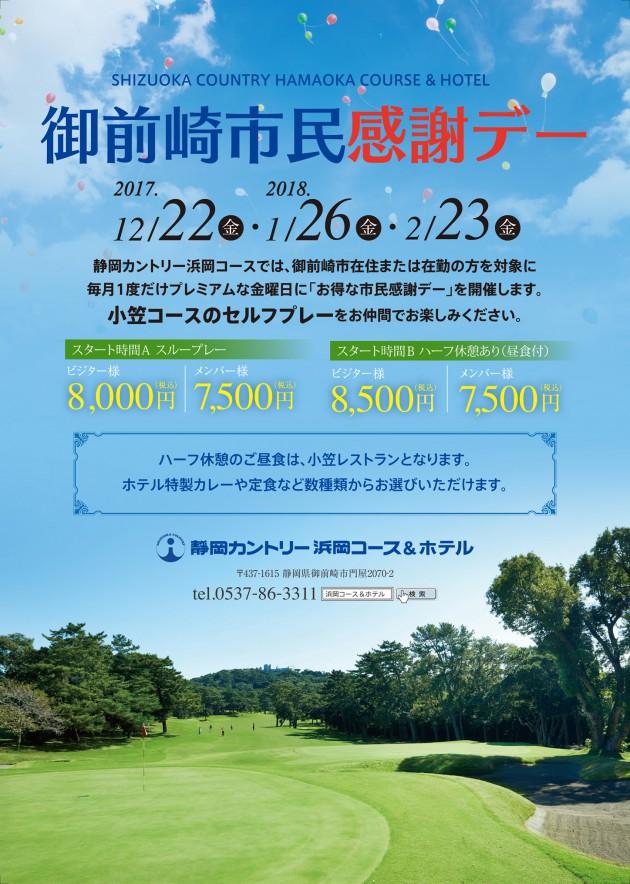 201710浜岡カントリーA4(12・1・2)