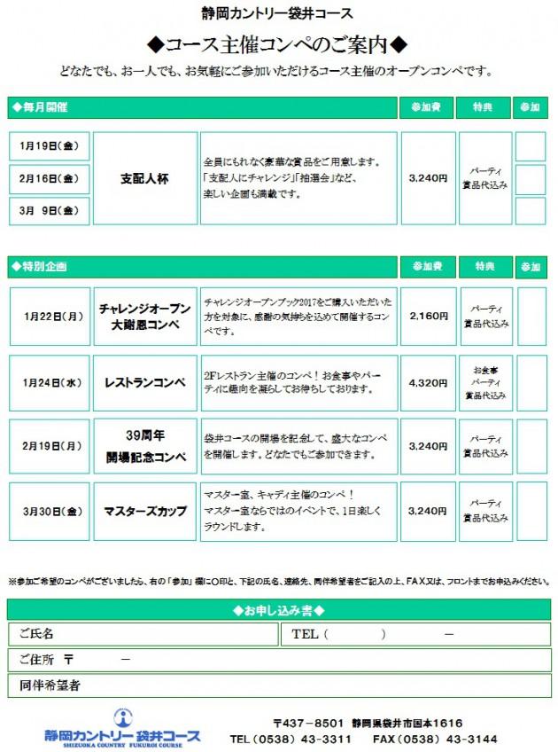 コンペ案内2018.1~3