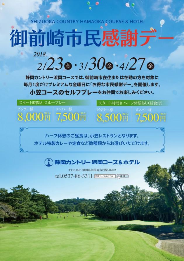 201712浜岡カントリーA4(2・3・4)