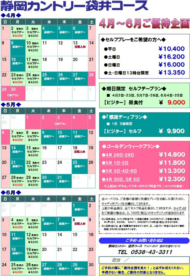 優待カレンダー2018.4~6