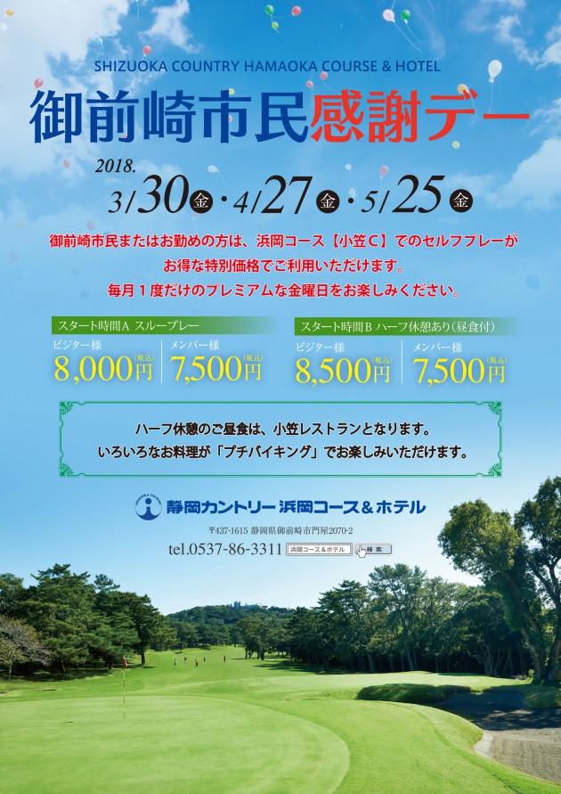 201712浜岡カントリーA4(3・4・5)②