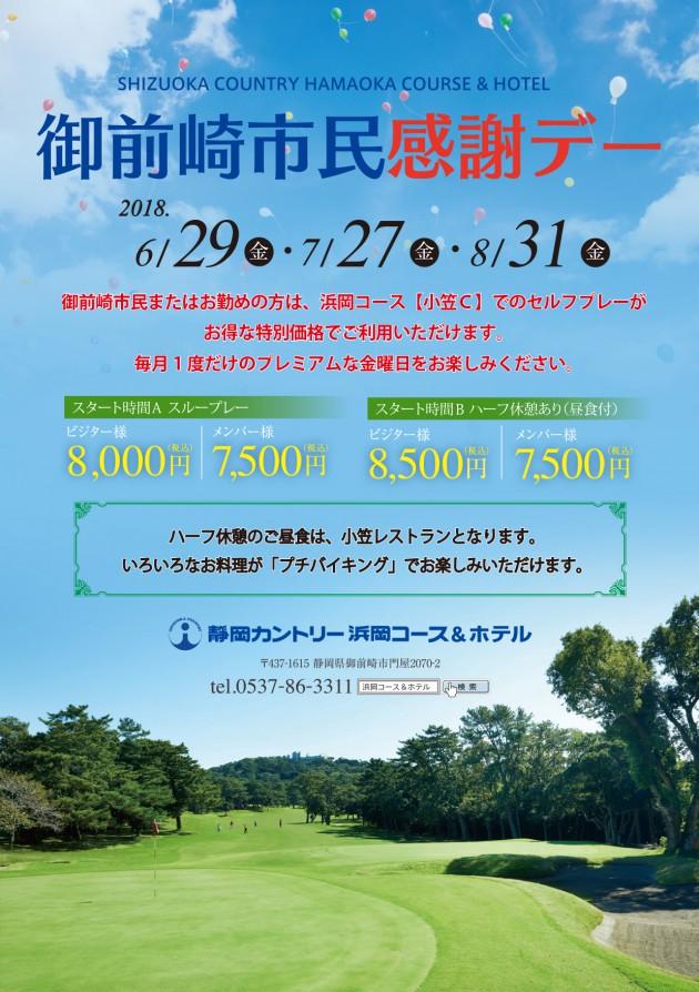 201805御前崎市民感謝デーA4(6・7・8)