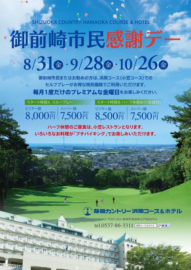 201807浜岡カントリーA4