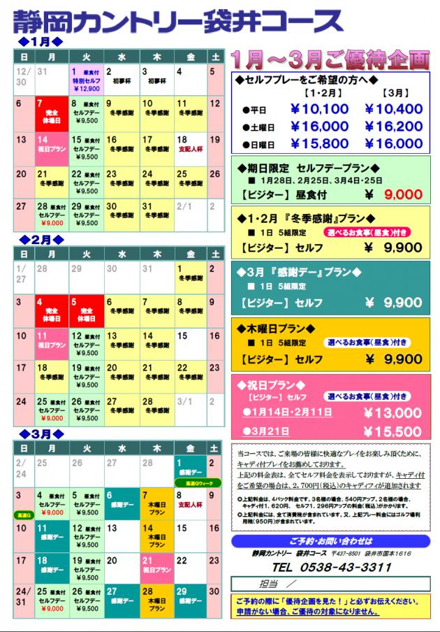 1月~3月料金カレンダー