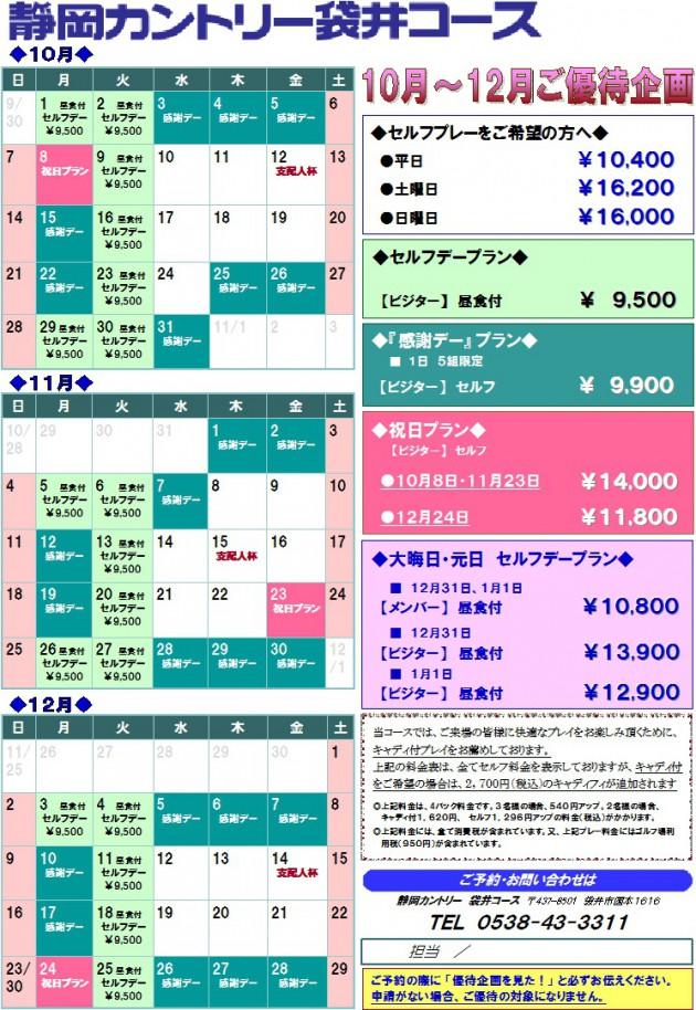 優待カレンダー2018.10~12