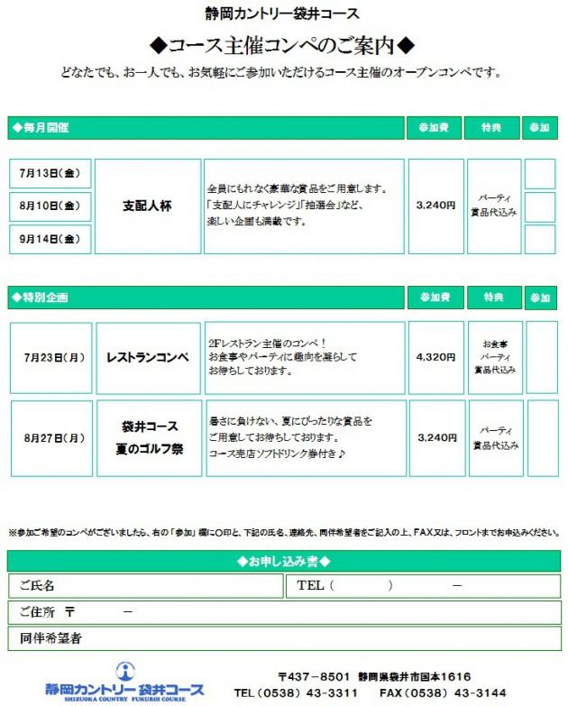 コンペ案内2018.7~9