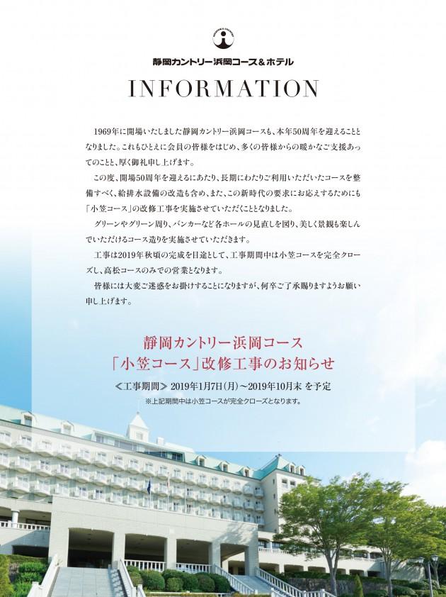 32_浜岡コース改装工事_2校