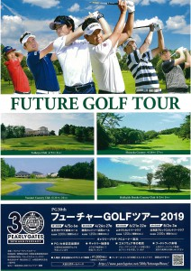 FUTURE GOLF TOUR 2019
