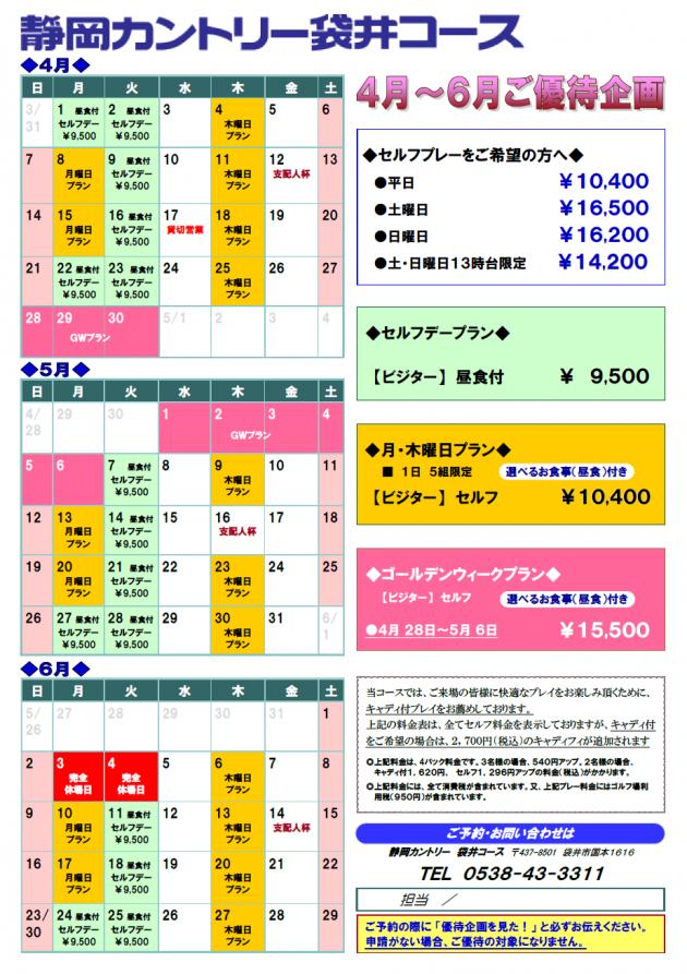 無題4月~6月料金カレンダー