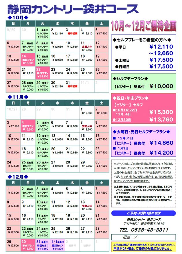 カレンダー10月~12月