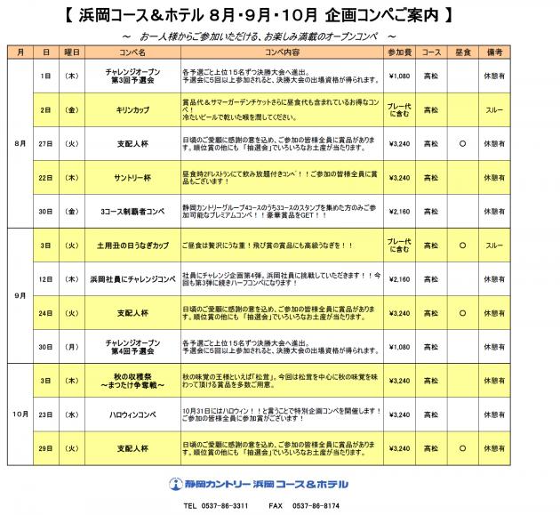 1企画コンペ2019.08~ネット掲示用
