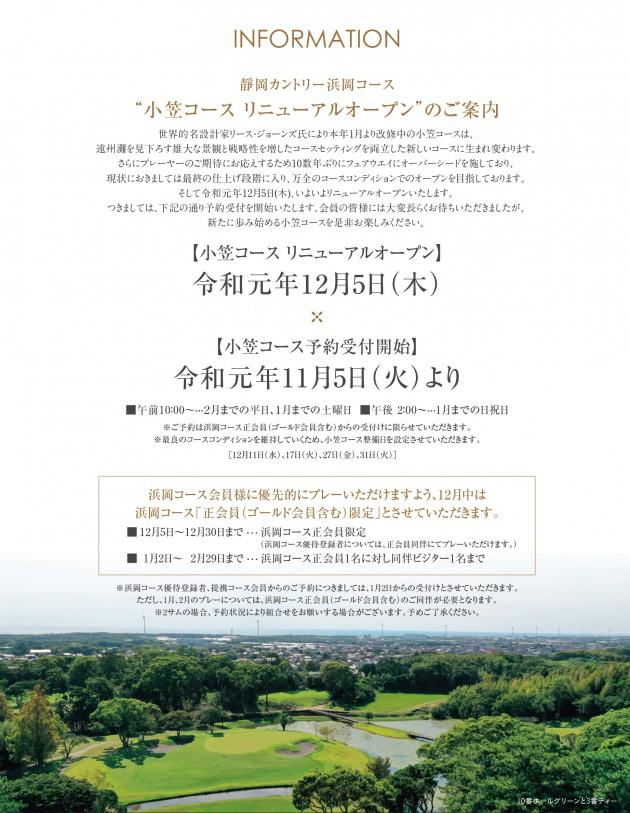 23_小笠コースリニューアル4c