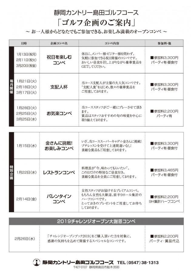 2020島田ゴルフ企画1~3