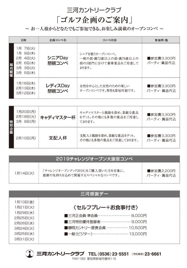 2020三河ゴルフ企画1~3