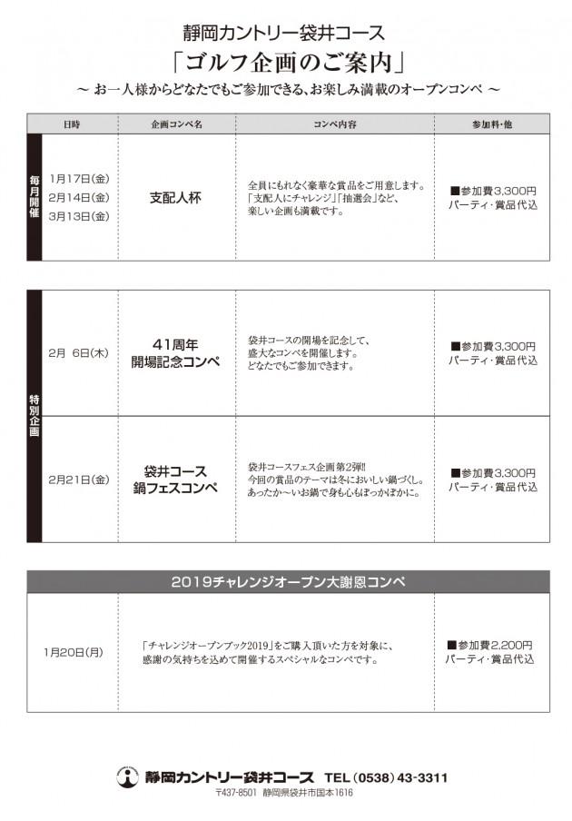 2020袋井ゴルフ企画1~3