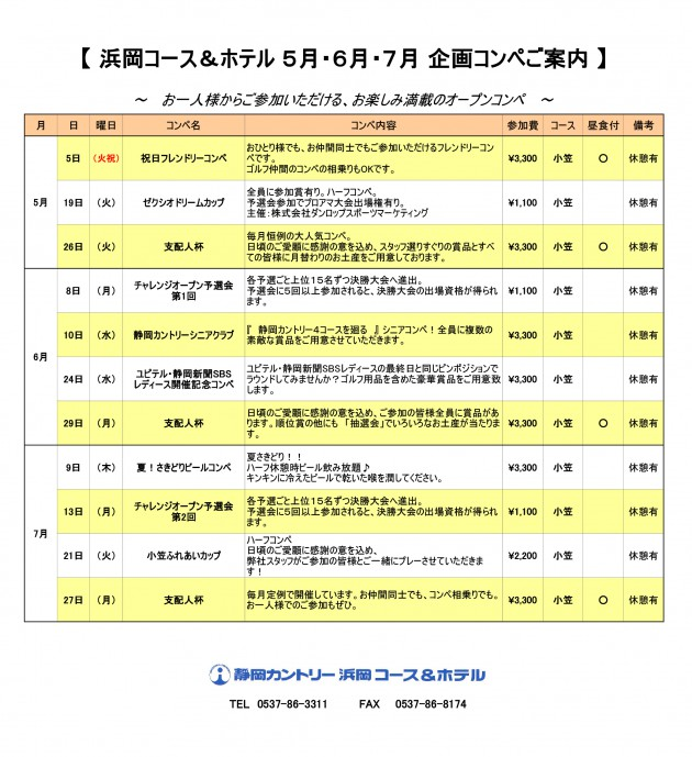 浜岡企画コンペ一覧(2019.5月~6月)