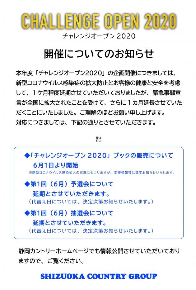 20200420 販売延期のお知らせ A3