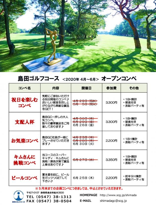 ①島田 2020.4月~6月企画コンペ一覧