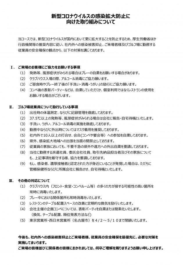 20200411 コロナ感染防止対策(島・袋・三 HP用)