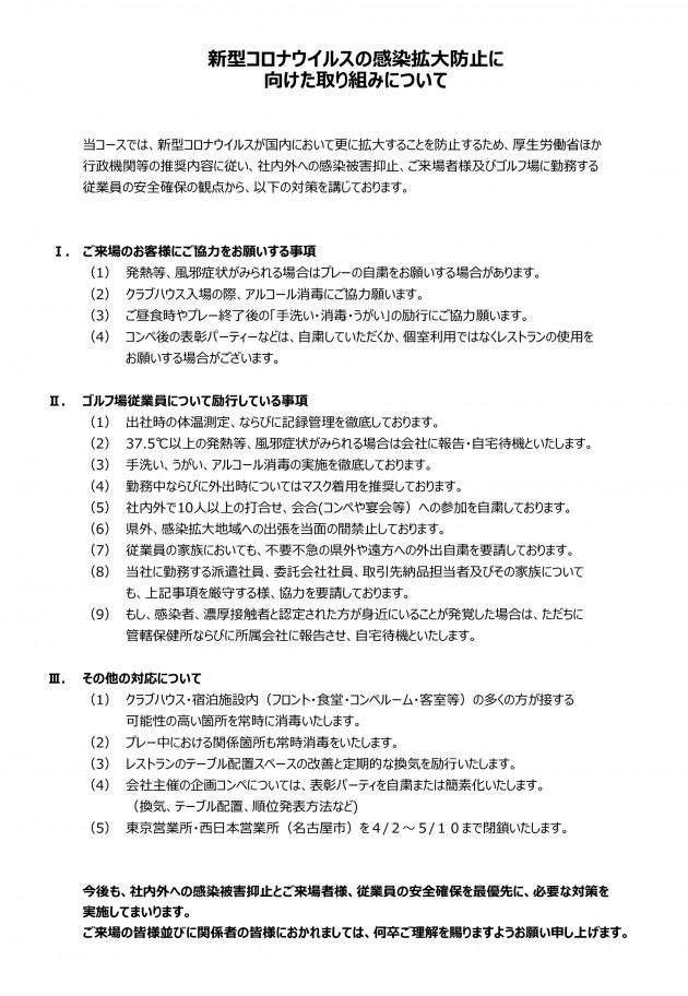 20200411 コロナ感染防止対策(浜岡 HP用)