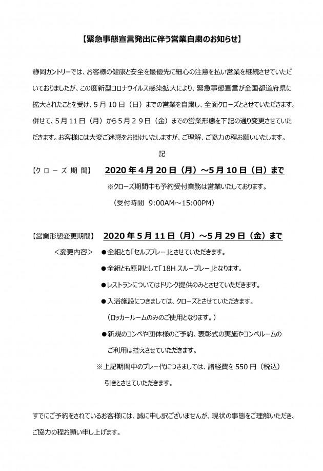 20200419 静岡C②緊急事態発出後の追加対策