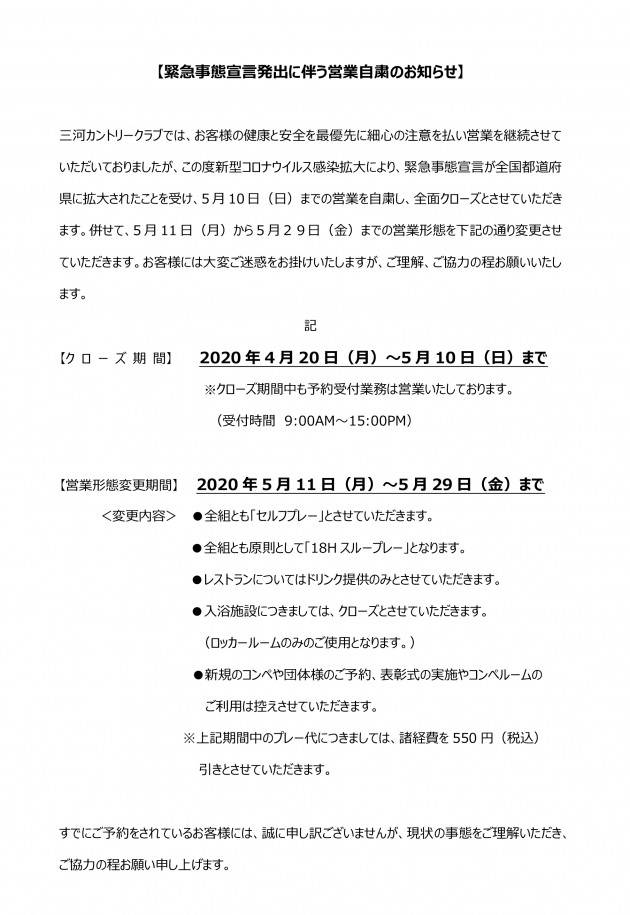 20200419 三河CC②緊急事態発出後の追加対策
