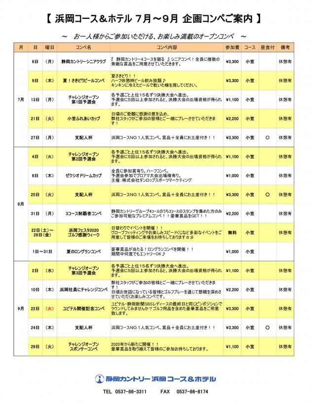 浜岡 企画コンペ一覧(2020年7月~)